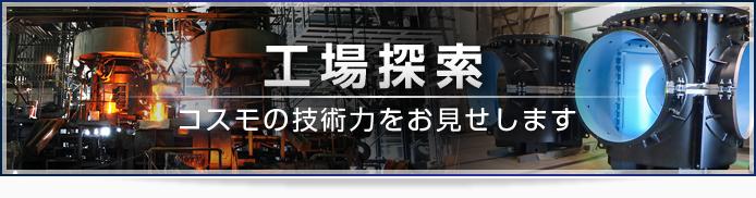 秋田工場探索