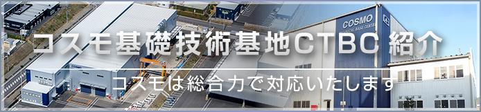 コスモ総合拠点CTBC紹介