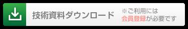技術資料ダウンロード