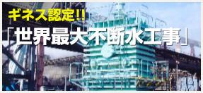 ギネス公認!世界最大規模の不断水工事