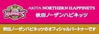 秋田ノーザンハピネッツオフィシャルパートナー